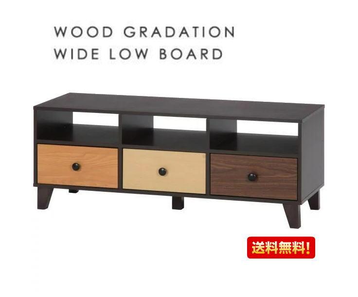 ワイドローボード ウッドグラデーション ワイドローボード 96305 木製 ボックス 収納家具 送料無料