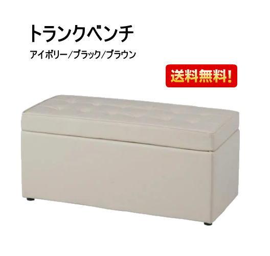 収納ボックス ボックススツール トランクベンチ N0549 79259 79260 79262 アイボリー ブラック ブラウン 代引き不可 送料無料