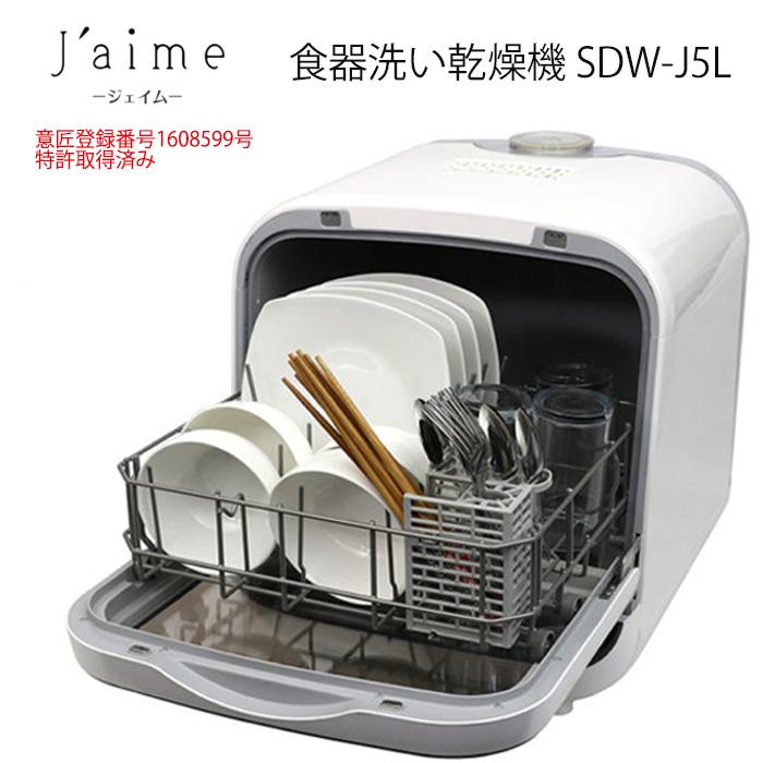 業界初 タンク式食器洗い乾燥機 工事一切不要 どこでも簡単設置 食器洗い乾燥機SDW-J5L 誕生日プレゼント 乾燥機 タンク式 時短家電 ストアー 食洗器 食器洗い乾燥機