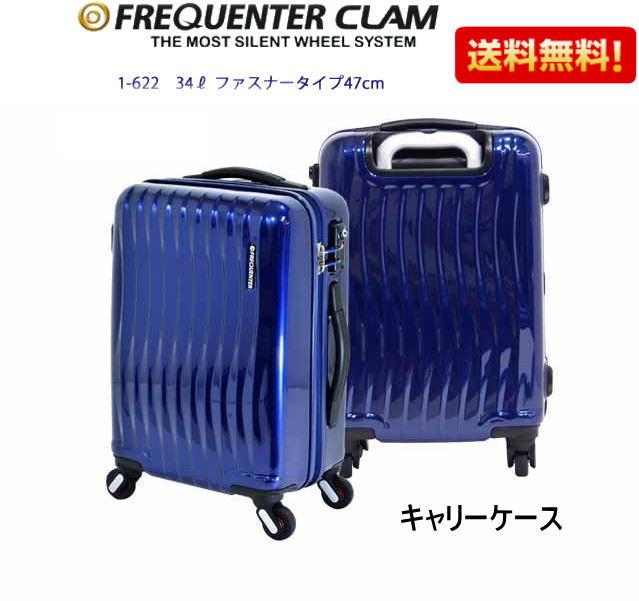 キャリーケース 【1-622】FREQUENTER WAVE 47cm ファスナータイプ スーツケース 高性能樹脂ボディ 高精度ベアリングNMB 振動軽減 かばん カバン 旅行 出張  送料無料
