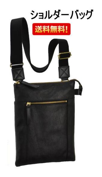 ショルダーバッグ ステュディオサイレン 16408 馬革 縦型 B5サイズ対応 メンズバッグ 日本製 豊岡製鞄 メンズ かばん カバン 鞄 プレゼント 父の日 誕生日 敬老の日 送料無料