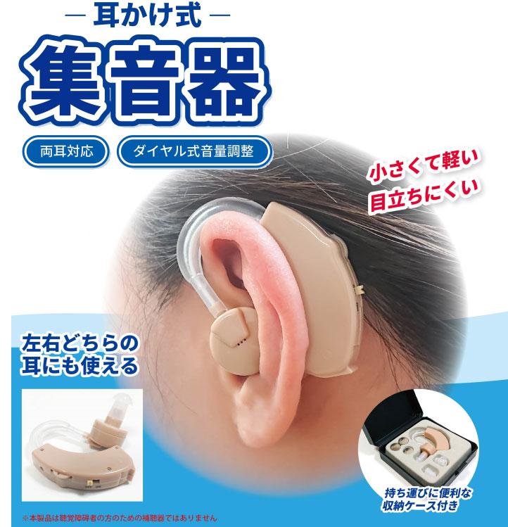 使いやすく よく聞こえる 超安い ランキングTOP10 新パッケージ ランキング3位 集音器 イヤーフック型 耳掛け式集音器 送料無料 左右両耳対応 定型外郵便 耳かけ式