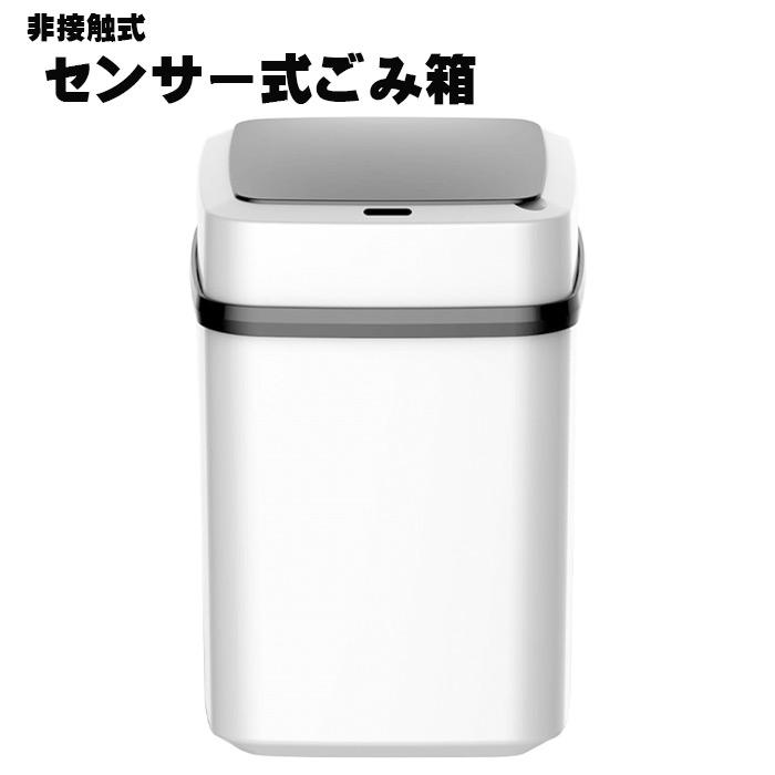 衛生面 手で触れずにセンサーで開く Sensor Trash Box 即納送料無料 センサー式ごみ箱 非接触 電池式 送料無料 キッチン 衛生的 大人気 ペット サニタリー おむつ処理 トイレ 生ごみ