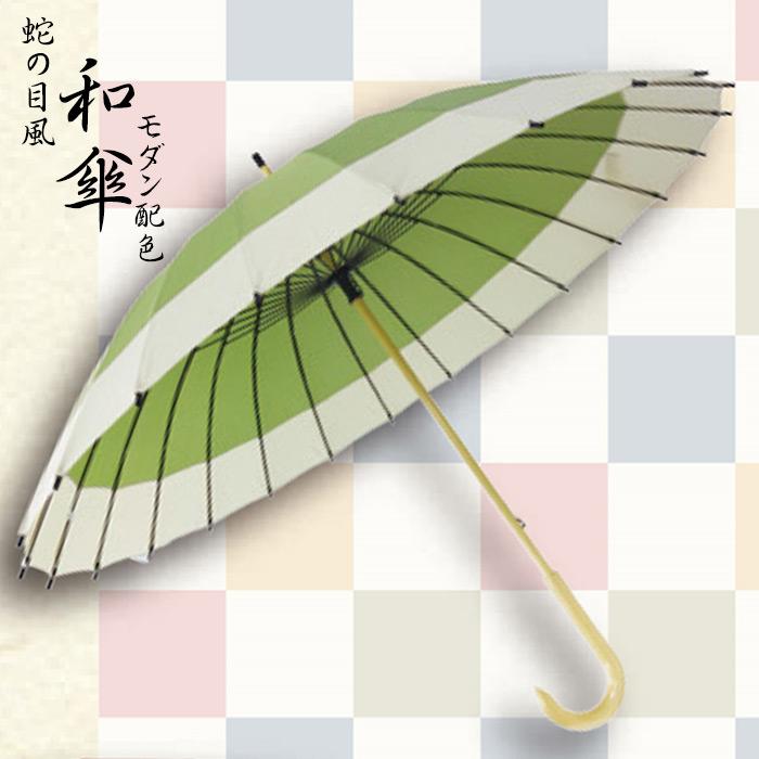 カジュアルに似合うモダン配色の蛇の目風和傘 蛇の目風和傘 JK-133 24本骨傘 和傘 最新アイテム 蛇の目風 新色 傘以外の商品との同梱不可 かさ 番傘 コスチューム 雨傘 約110cm 大注目