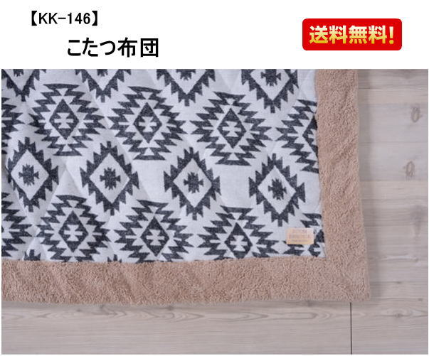 こたつ 布団 KK-146 薄掛け コタツ布団 長方形 東谷 送料無料