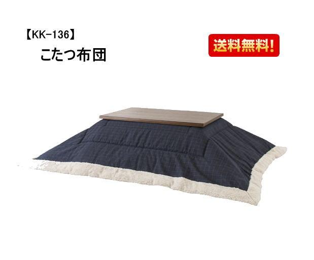 こたつ 布団 KK-136 薄掛け コタツ布団 長方形 東谷 送料無料