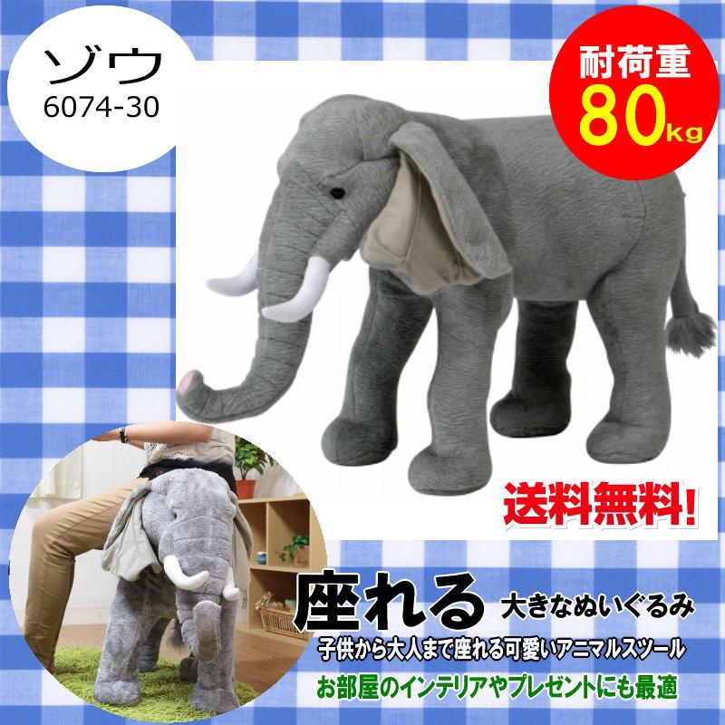 ゾウ 6074-30 アニマルスツール 座れる動物 ぬいぐるみ  お部屋のインテリア、子供のプレゼントにも最適。同梱不可 【送料無料】