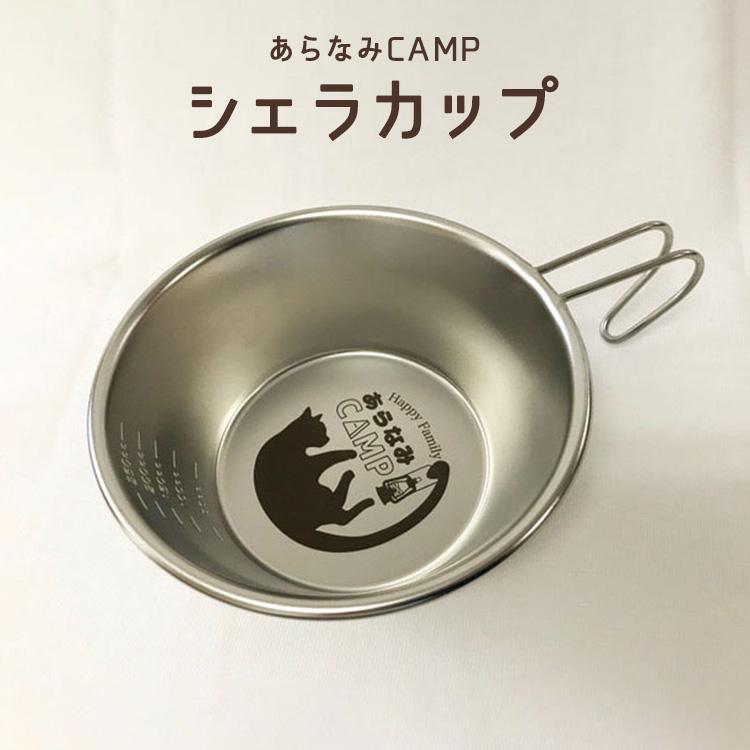 あらなみCAMPシェラカップ あらなみキャンプ シェラカップ キャンプ用品