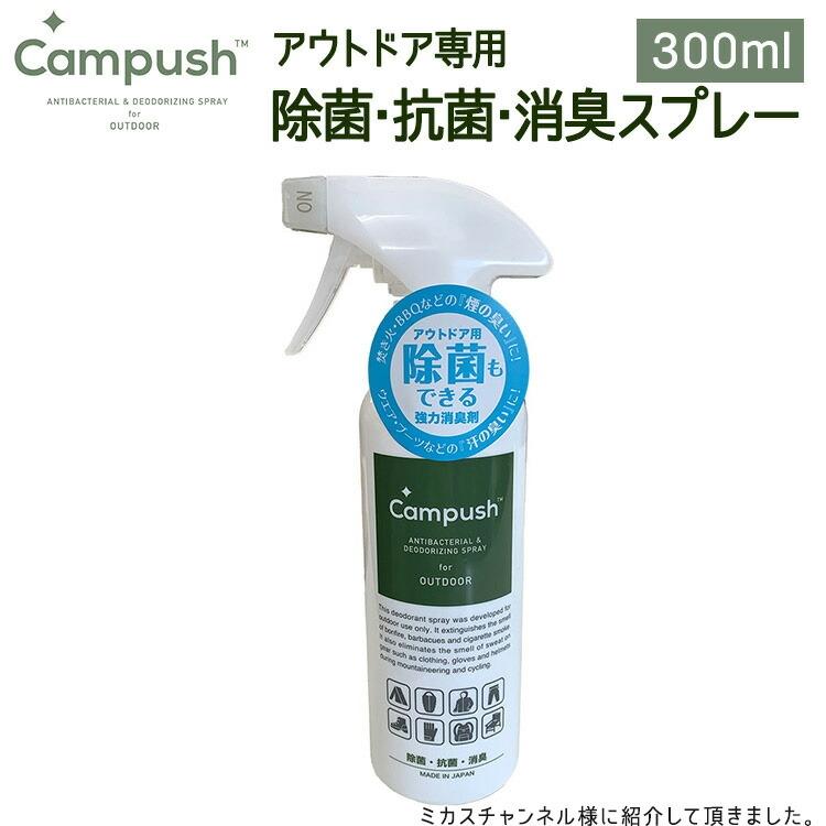 人工酵素により悪臭を分子レベルに分解、科学的に無臭化キャンプは勿論、ペットや汗の臭いまで分解可能!! スプラッシュ フラッシュ(SPLASH FLASH)キャンプッシュ 300ml 除菌・消臭作用 無香料 日本製