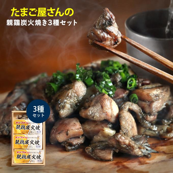 たまご屋さんの親鶏炭火焼3種セット