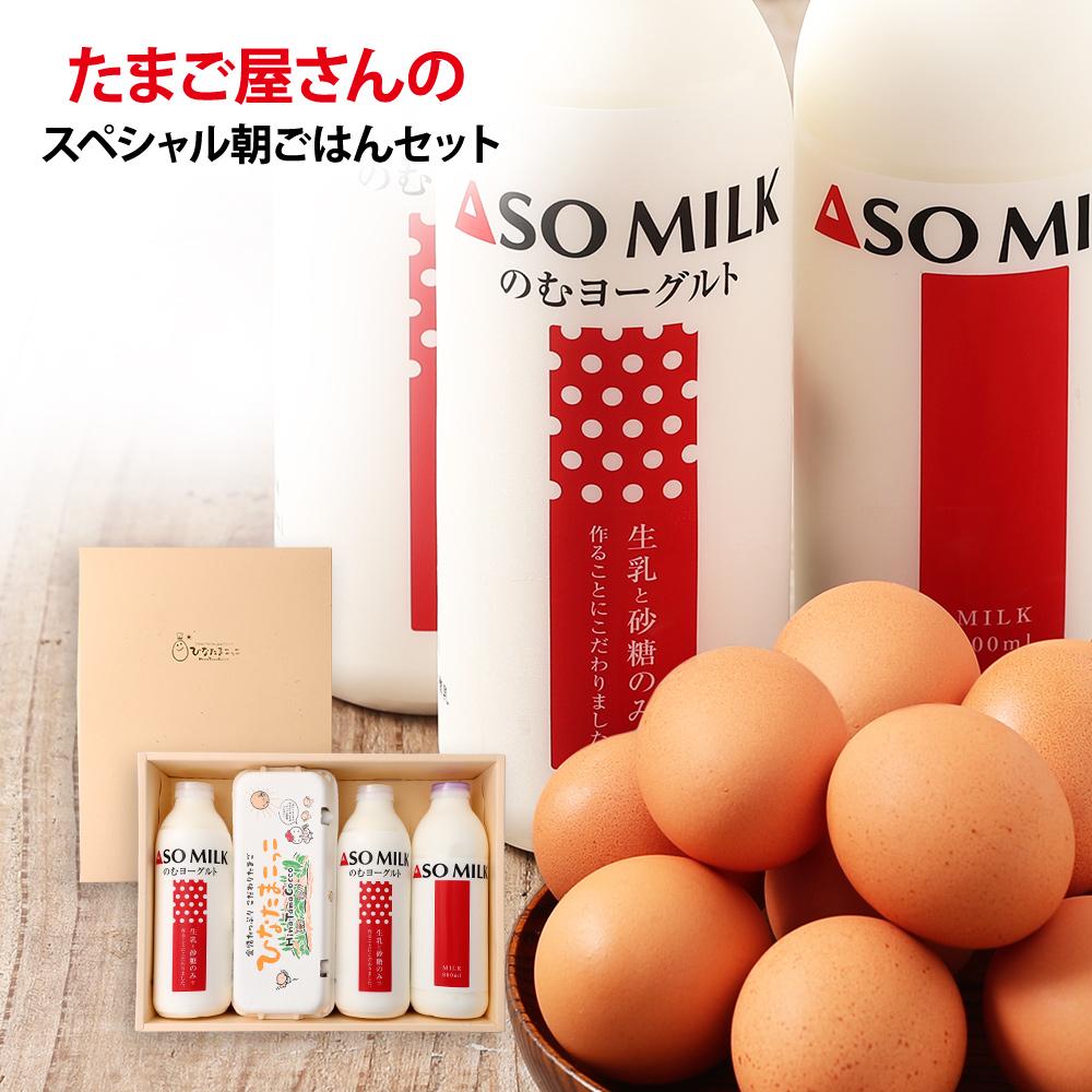 スペシャル朝ごはんセット もみじたまご10個入×1 ASO MILK800ml×1 ASO MILKのむヨーグルト800ml×2