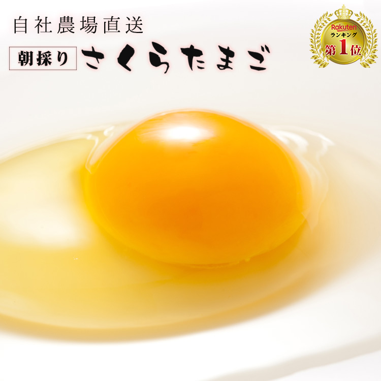 【コロナ支援商品】桜たまごMサイズ90個入(破損補償10個含む)