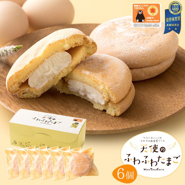 """ひなたまこっこのふわふわ新食感チーズブッセ""""天使のふわふわたまご""""6個セット"""
