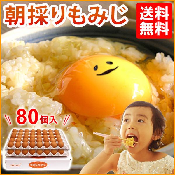 朝採り もみじ たまご 80個(破損補償10個含む) 【 九州 熊本県産 新鮮  生卵 卵】【 ラッキーシール】