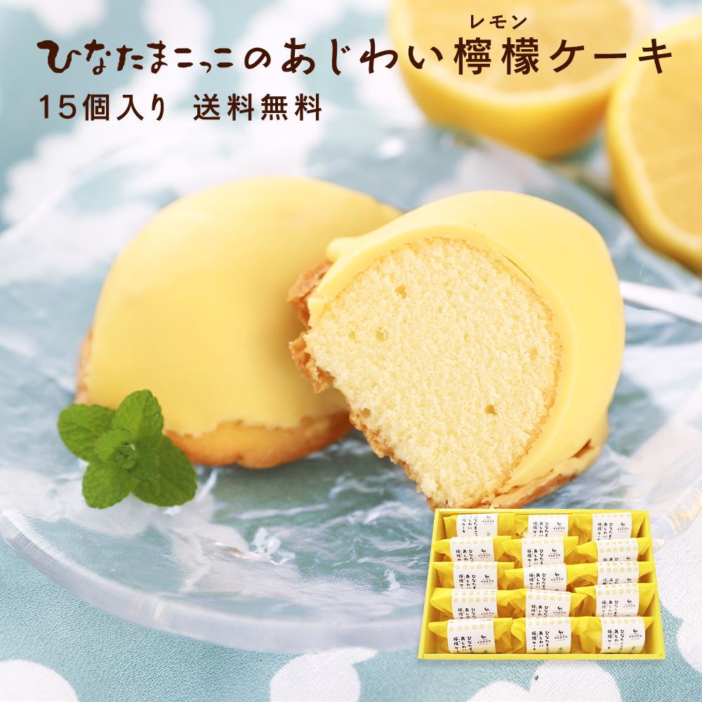 【送料無料】レモンケーキ(15個)セット
