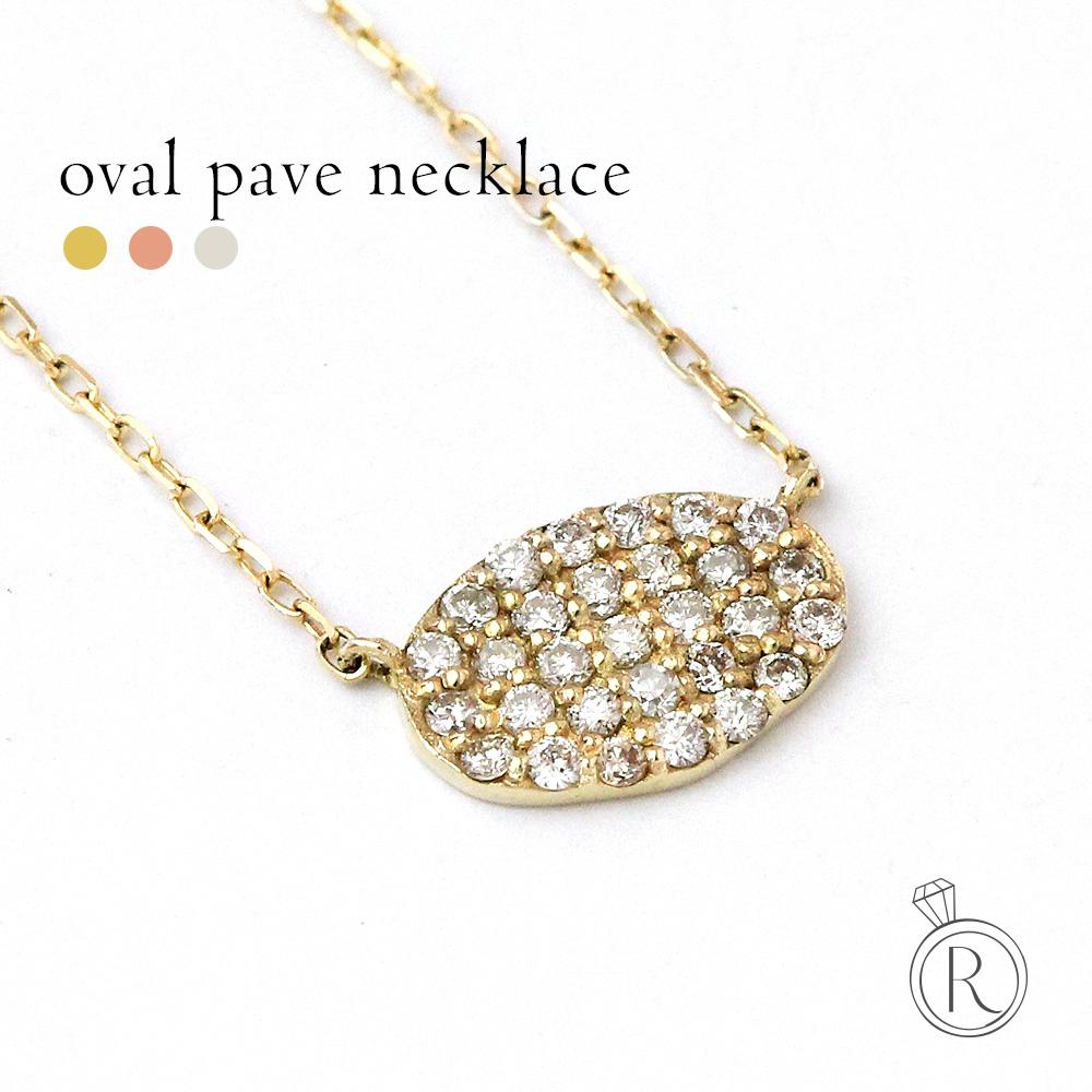 K18 オーバル パヴェ ダイヤモンド ネックレス 品のある優しいかたち。 送料無料 レディース 首飾り necklace DIAMOND 18k 18金 ダイアモンド ペンダント ラパポート