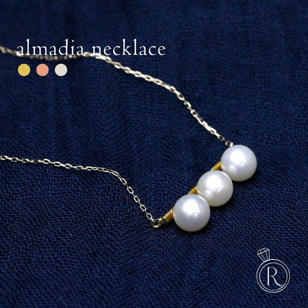 K18 アルマディア パール ネックレス 自然からの贈りもの。 送料無料 レディース 首飾り necklace 18k 18金 真珠 パール ペンダント ラパポート