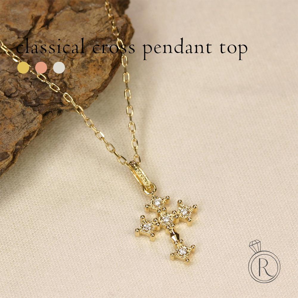 K18 クラシカル クロス トップ クラシックテイスト薫る 上品なダイヤモンドの輝きが胸元を清楚に彩る、クロスモチーフ 送料無料 レディース 首飾り necklace DIAMOND 18k 18金 ダイアモンド ペンダント ネックレス ラパポート