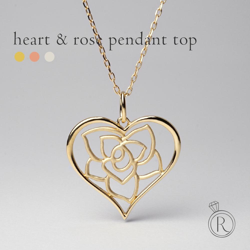 K18 ハート&ローズ ロマンティック ペンダントトップ やっぱり大好きなハートモチーフにバラの透かし感をプラス! 送料無料 レディース 首飾り necklace 18k 18金 ネックレス ラパポート