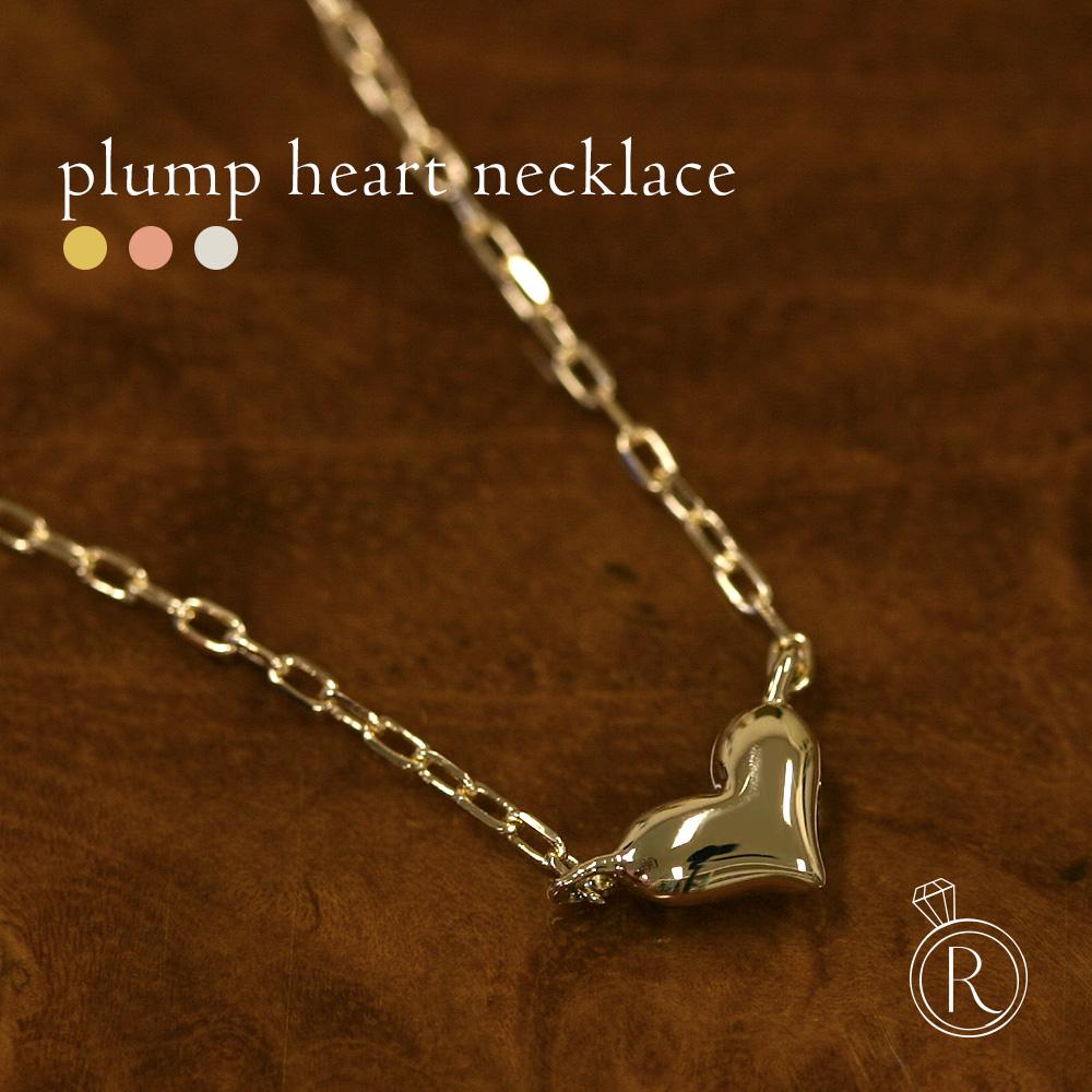 K18 プランプ ハート ネックレス ぷっくりと厚みのある無垢のK18ゴールド…とてもシンプルな横長ハートネックレス 送料無料 地金 ハート レディース 首飾り necklace 18k 18金 ペンダント プラチナ可 ラパポート