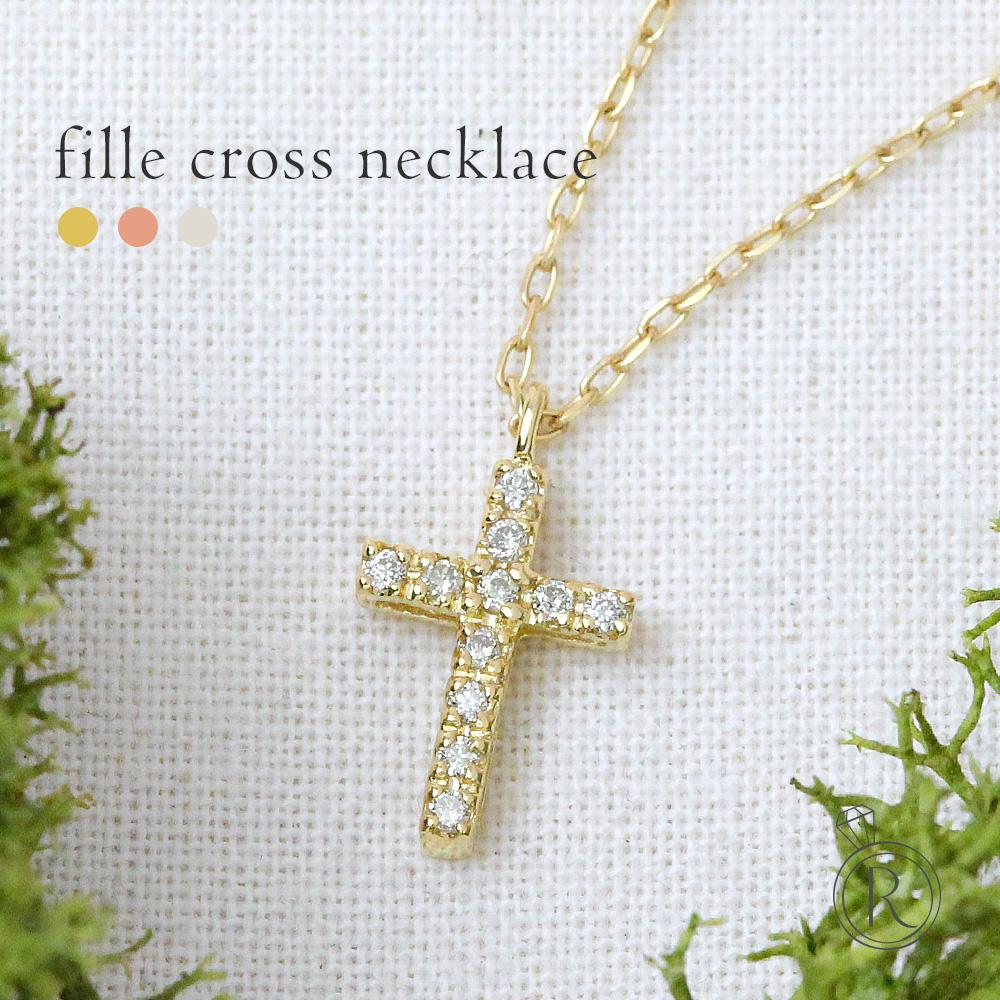K18 フィーユ ダイヤモンド クロス ネックレス 首元はクロスで シンプルにまとめる 送料無料 レディース 首飾り necklace DIAMOND 18k 18金 ダイアモンド ペンダント ラパポート