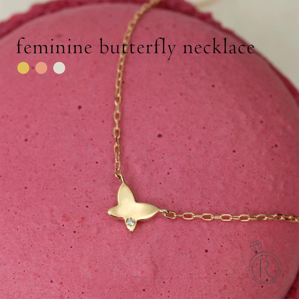 K18 フェミニン バタフライ ダイヤモンド ネックレス 小さいながらに主張してくれるハッピーモチーフ 送料無料 レディース 首飾り necklace DIAMOND 18k 18金 ダイアモンド ペンダント プラチナ可 ラパポート
