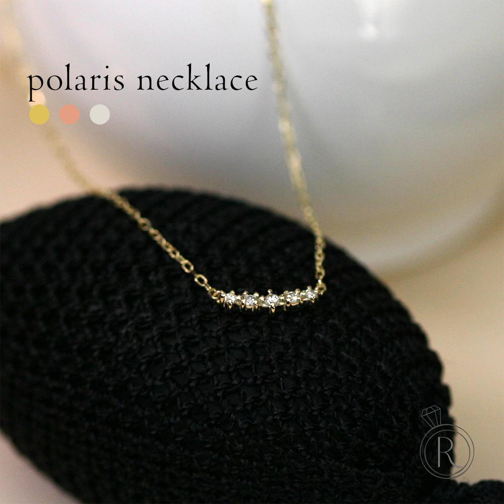 K18 ダイヤモンド ポラリス ネックレス 北極星のようにキラリと輝く星のよう 送料無料 レディース 首飾り necklace DIAMOND 18k 18金 ダイアモンド ペンダント ラパポート