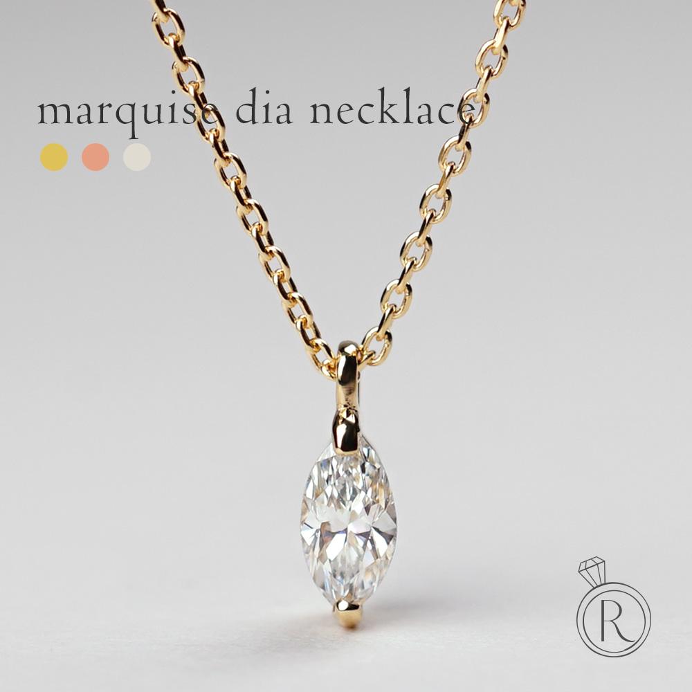 K18 マーキースカット ダイヤモンド ネックレス 0.15ct高貴で気品あるマーキスカットダイヤ 送料無料 レディース 首飾り necklace DIAMOND 18k 18金 一粒ダイヤ ダイアモンド ペンダント ラパポート