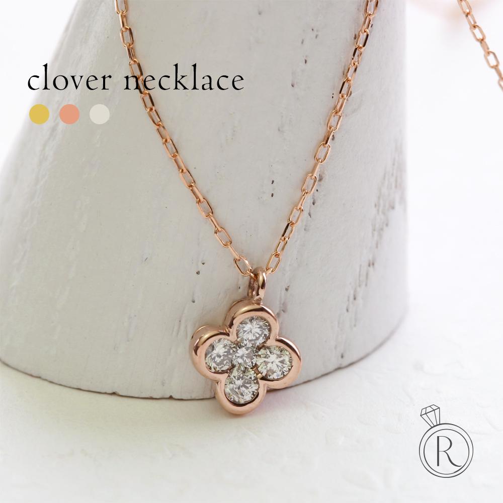 K18 ダイヤモンド クローバー ネックレス 幸福が舞い込んで来そうな四葉のクローバー 送料無料 レディース 首飾り necklace DIAMOND 18k 18金 ダイアモンド ペンダント ラパポート