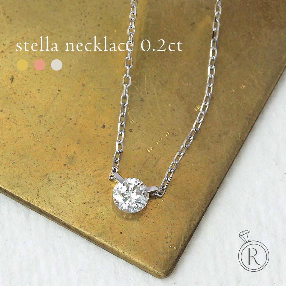 K18 ステラ ダイヤモンド ネックレス 0.2ct そのままダイヤモンド。2点留め 送料無料 一粒ダイヤ ネックレス レディース 首飾り necklace DIAMOND 18k 18金 ダイアモンド ペンダント ラパポート