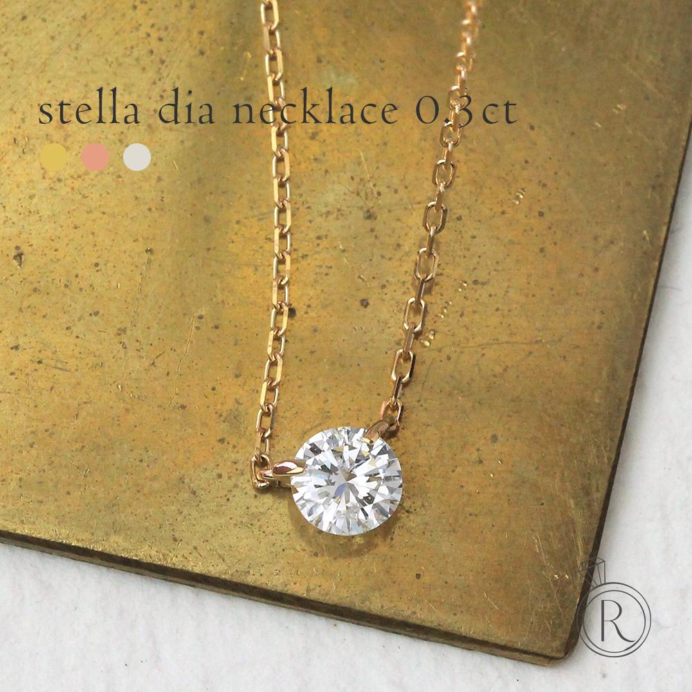 K18 ステラ ダイヤモンド ネックレス 0.3ct そのままダイヤモンド。2点留め 送料無料 一粒ダイヤ ネックレス レディース 首飾り necklace DIAMOND 18k 18金 ダイアモンド ペンダント ラパポート 代引不可
