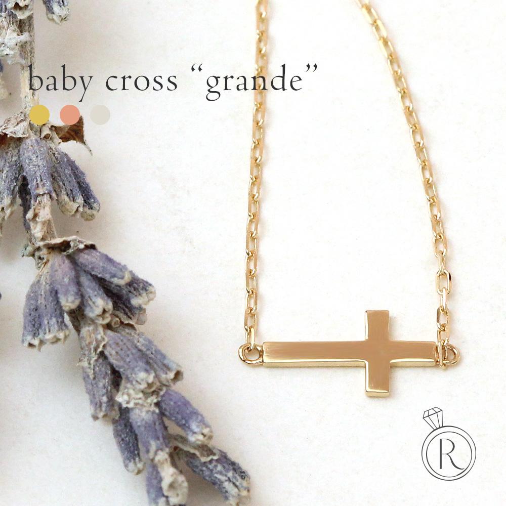 K18 ベイビー クロス (L)ネックレス Lタイプ!通常のクロスネックレスとは一味違う横付けのデザインに思わず目を奪われる! レディース 地金 necklace 18k 18金 ペンダント プラチナ可 ラパポート 送料無料 新生活 母の日