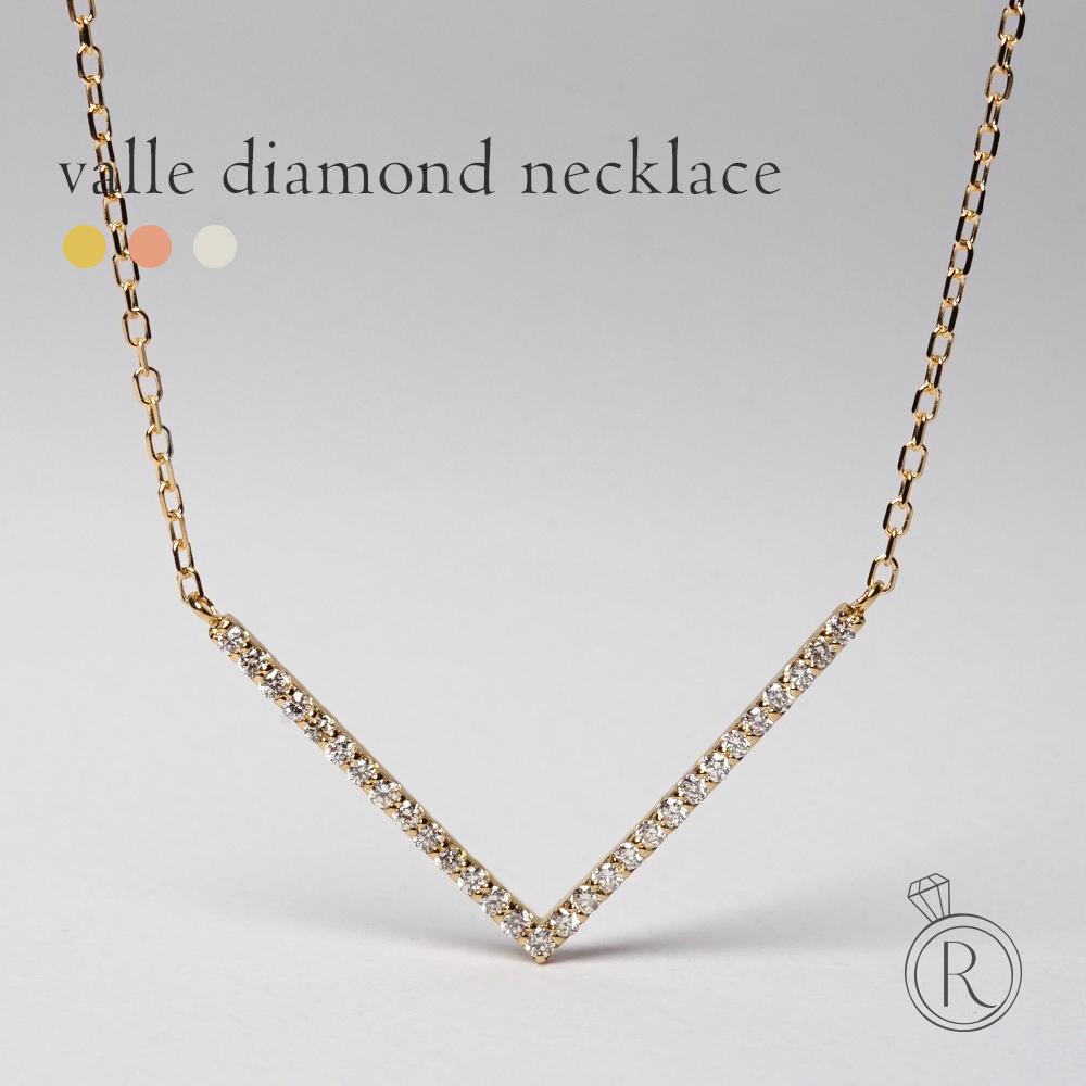 K18 ヴァッレ ダイヤモンド ネックレス 魅力的なダイヤモンドライン。 送料無料 レディース 首飾り necklace DIAMOND 18k 18金 ダイアモンド ペンダント ラパポート