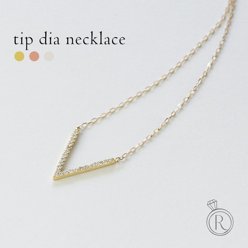 K18 ティップ ダイヤモンド ネックレス V字にセットされたダイヤモンド 送料無料 レディース 首飾り necklace 18k 18金 ダイアモンド ペンダント ラパポート
