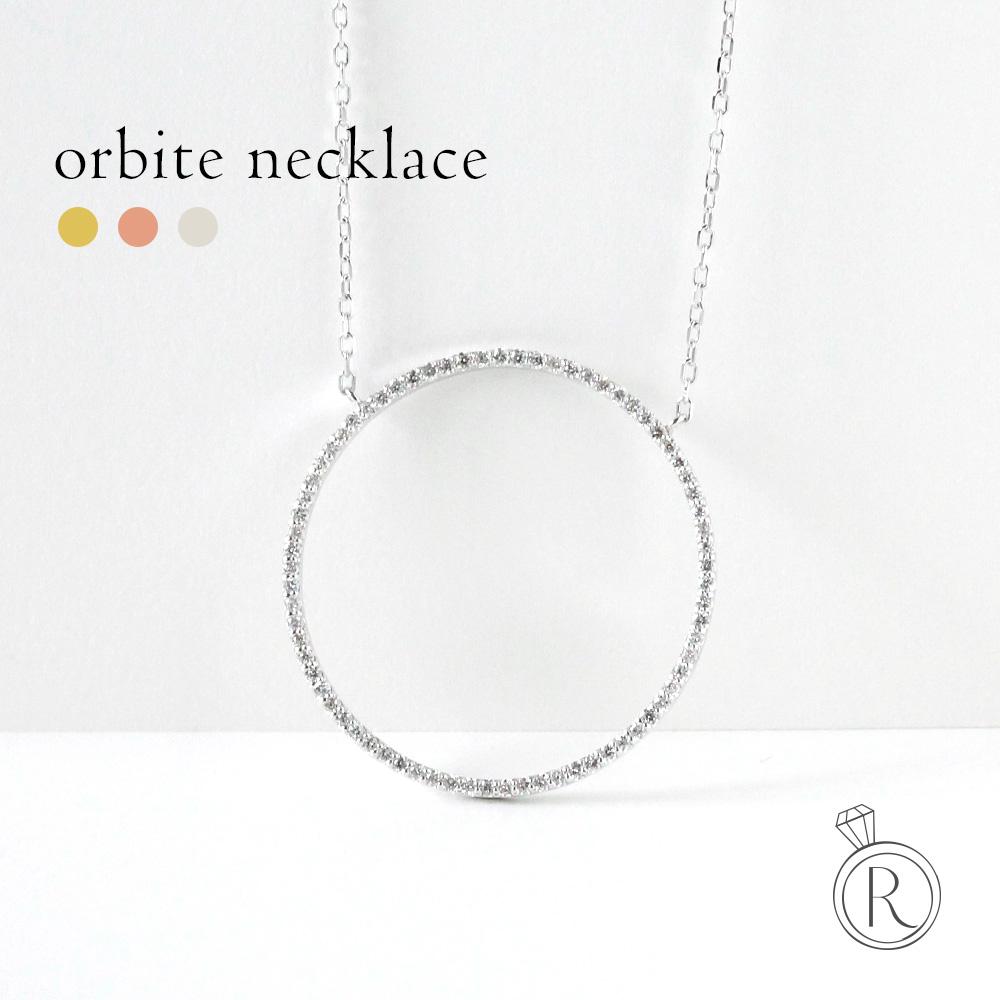 K18 ダイヤモンド ネックレス 0.3ct orbite 約3cm弱のサークルにダイヤモンドを贅沢に一周 送料無料 ラウンド 丸 レディース 首飾り necklace 18k 18金 ダイアモンド ペンダント 代引不可 ラパポート