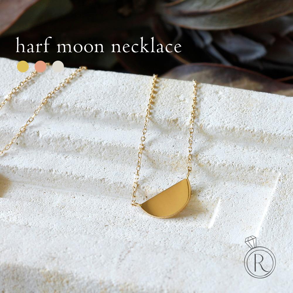 K18 ハーフムーン ネックレス 素肌のようにぴたっとつけられる 送料無料 半月 丸 セミサークル 半円 地金 ラウンド レディース 首飾り necklace 18k 18金 ペンダントネックレス ラパポート