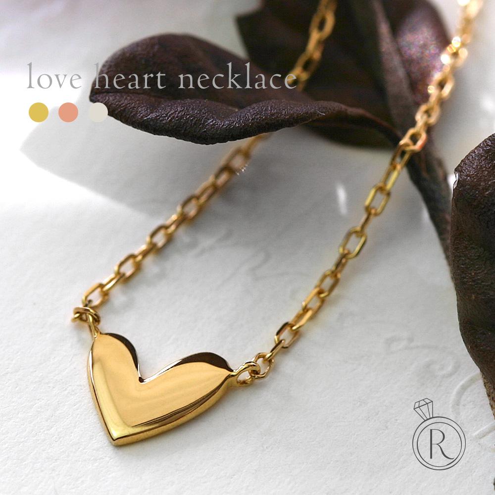 K18 ラヴ ハート ネックレス フェミニンでポップなイメージのラヴハートネックレス 送料無料 地金 レディース 首飾り necklace 18k 18金 ペンダント ラパポート