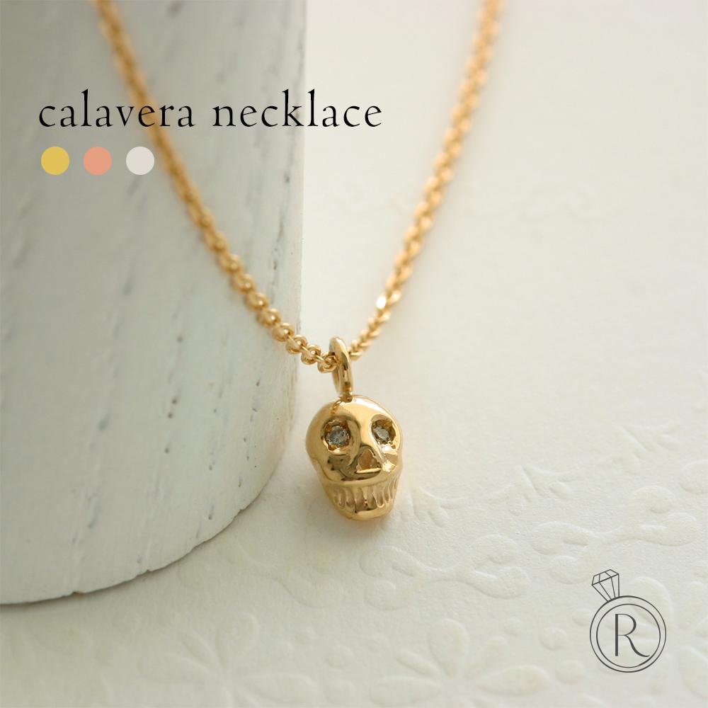 K18 ダイヤモンド ネックレス カラベラ 職人の手により仕上げられる手作り感が、このペンダントの良さを引き出す 送料無料 レディース 首飾り necklace DIAMOND 18k 18金 スカル ダイアモンド ペンダント プラチナ可 ラパポート