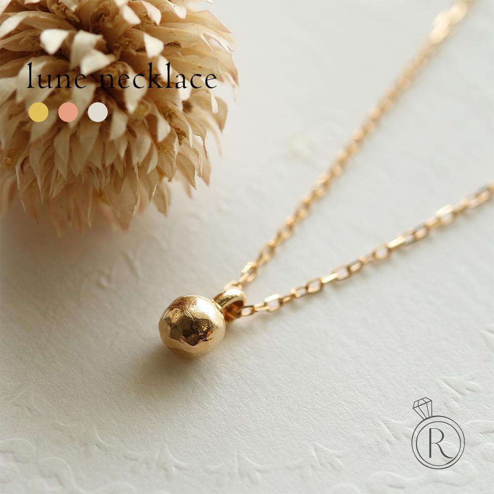 K18 リュヌ ネックレス 満月のような、まるみのある地金無垢ネックレス 送料無料 ボール 地金 レディース 首飾り necklace 18k 18金 ペンダント ラパポート