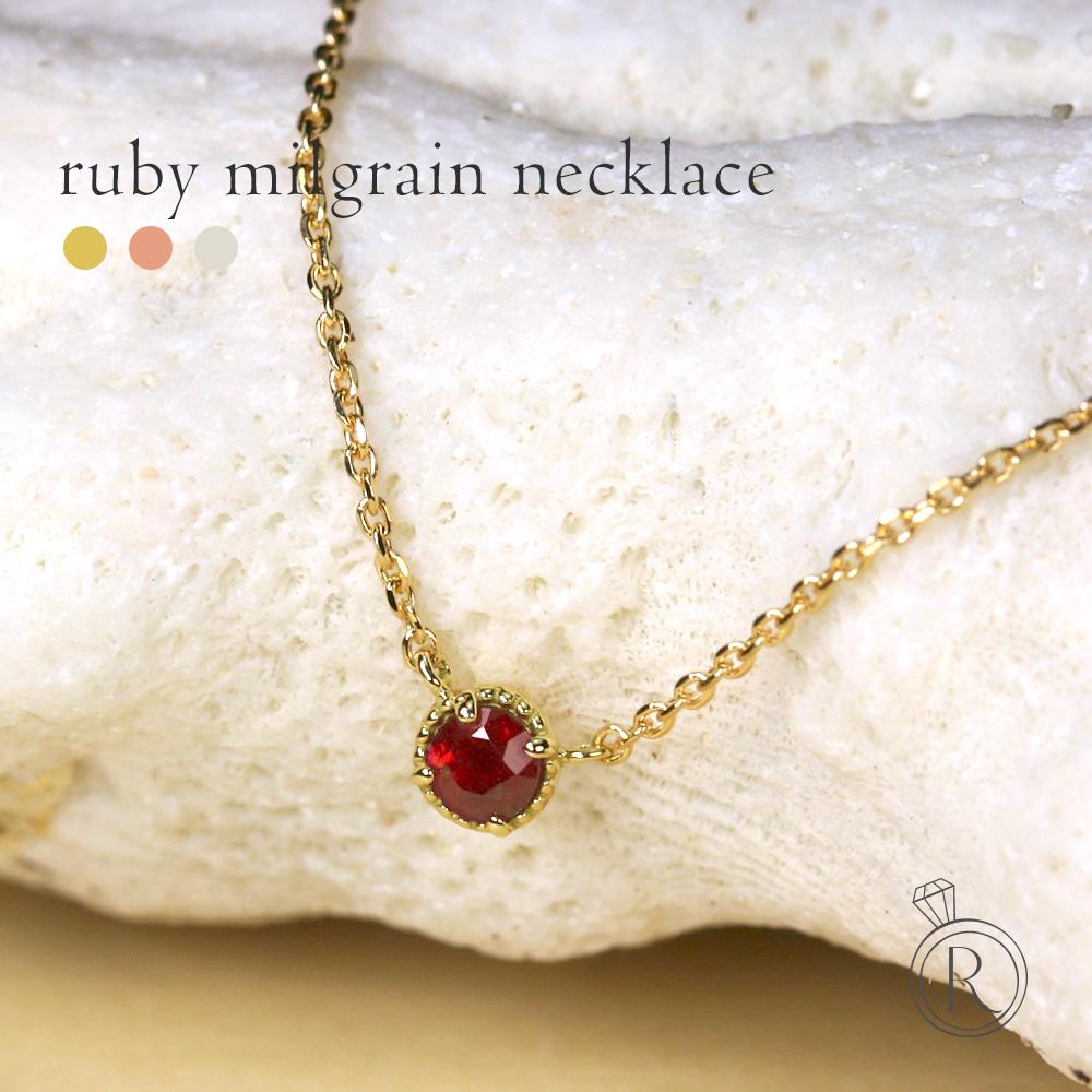 K18 ルビー ミル打ち ネックレス さり気なく取り入れられるプチサイズだから、スッキリスマートな胸元を演出してくれます 送料無料 一粒 レディース 首飾り necklace 18k 18金 ペンダント ラパポート