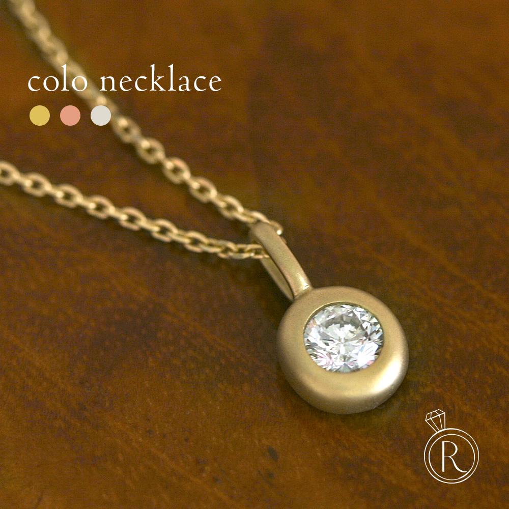 K18 ダイヤモンド ネックレス トップ 0.2ct colo necklace 無垢仕上げの程よい重量感のペンダントトップは、ずれにくくて着け心地も◎ 送料無料 レディース 首飾り necklace 一粒ダイヤ 18k 18金 ダイアモンド ペンダント ラパポート