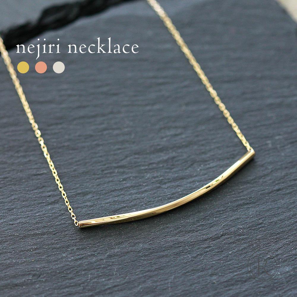 K18 Nejiri ネックレス 一体化したようなすっきりデザイン。 送料無料 地金 レディース 首飾り necklace 18k 18金 ペンダント 代引不可 ラパポート