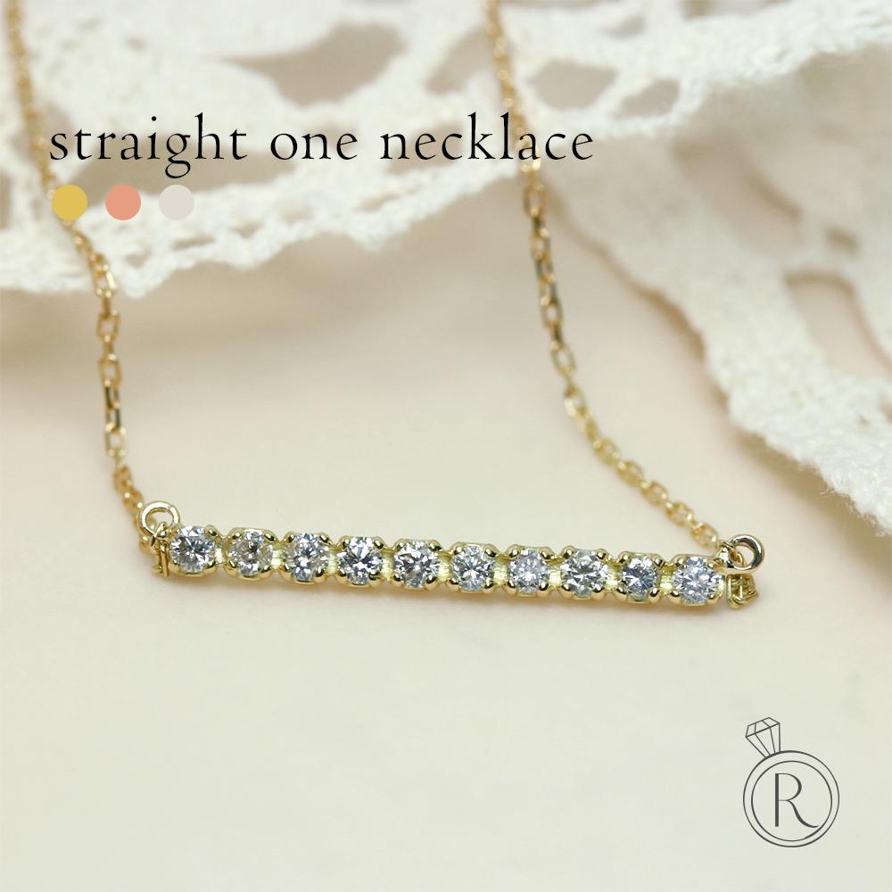 K18 ダイヤモンド ネックレス 0.3ct straight one 0.3カラットのボリュームライン。 十分な存在感を与えてくれます 送料無料 レディース 首飾り necklace DIAMOND 18k 18金 ダイアモンド ペンダント ラパポート