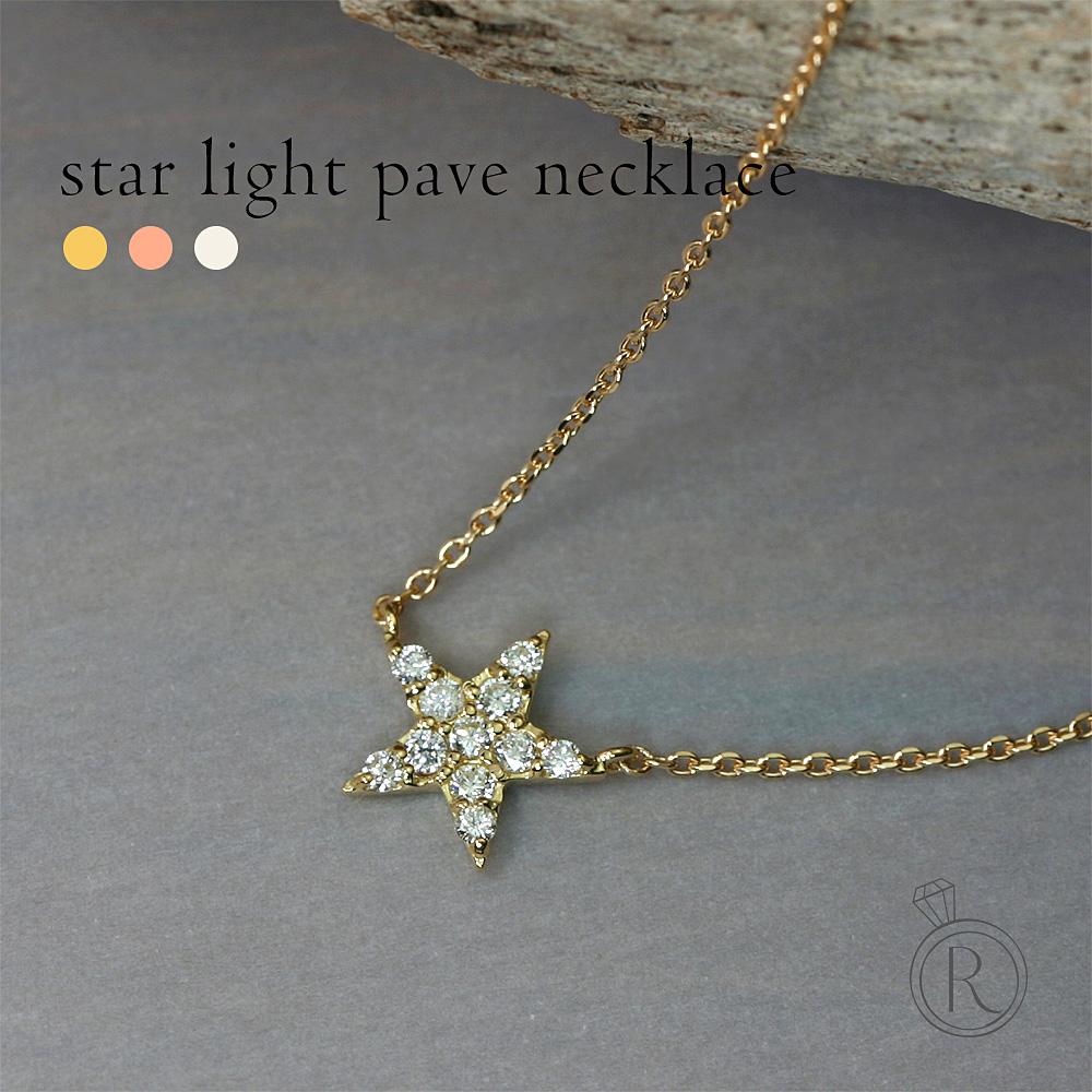 K18 ダイヤモンド スター ライト パヴェ ネックレス 程よいサイズのスターモチーフ 送料無料 レディース 首飾り necklace DIAMOND 18k 18金 ダイアモンド ペンダント ラパポート