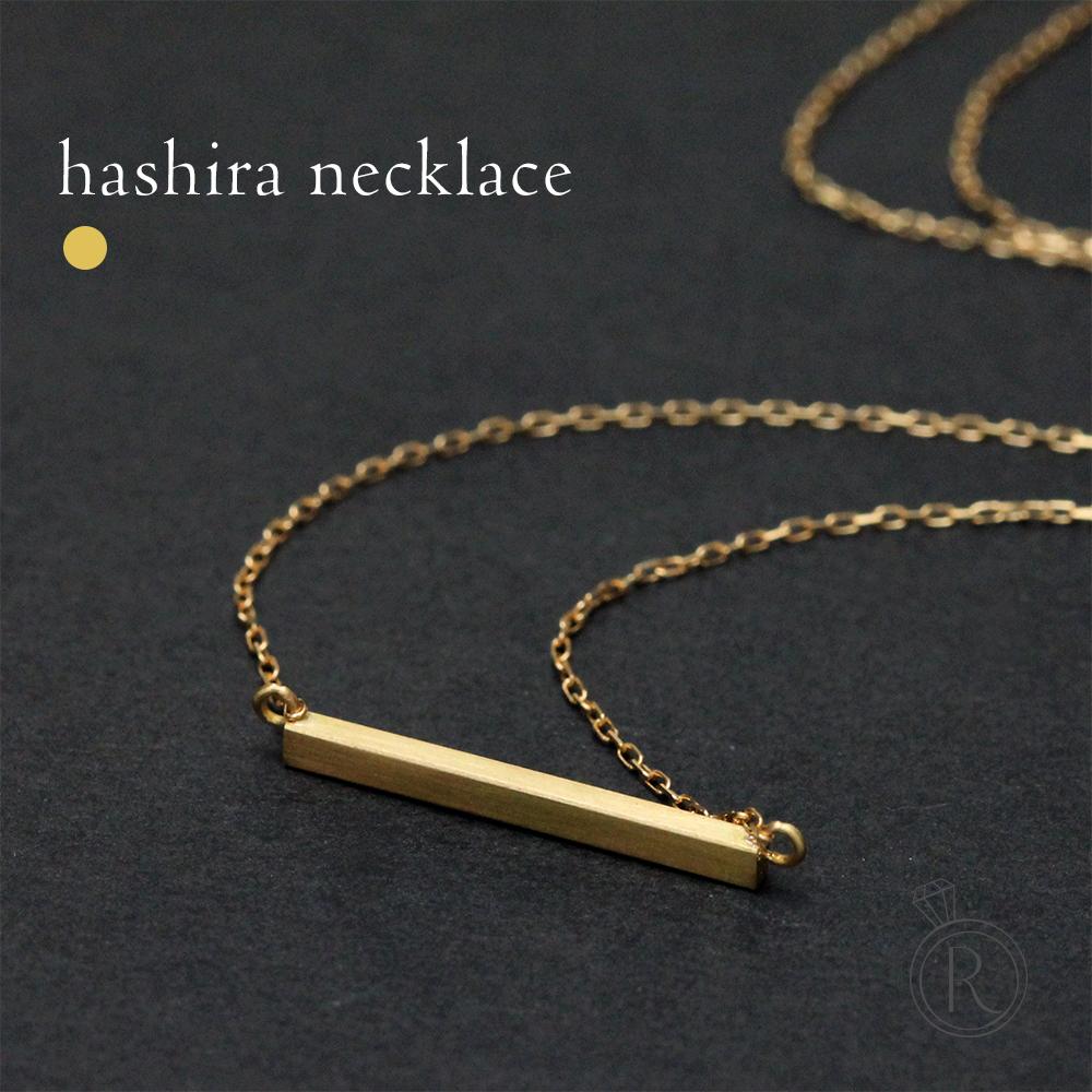 K18 HASHIRA ネックレス 無垢な柱…バーネックレス 送料無料 地金 レディース 首飾り necklace 18k 18金 ペンダント ラパポート