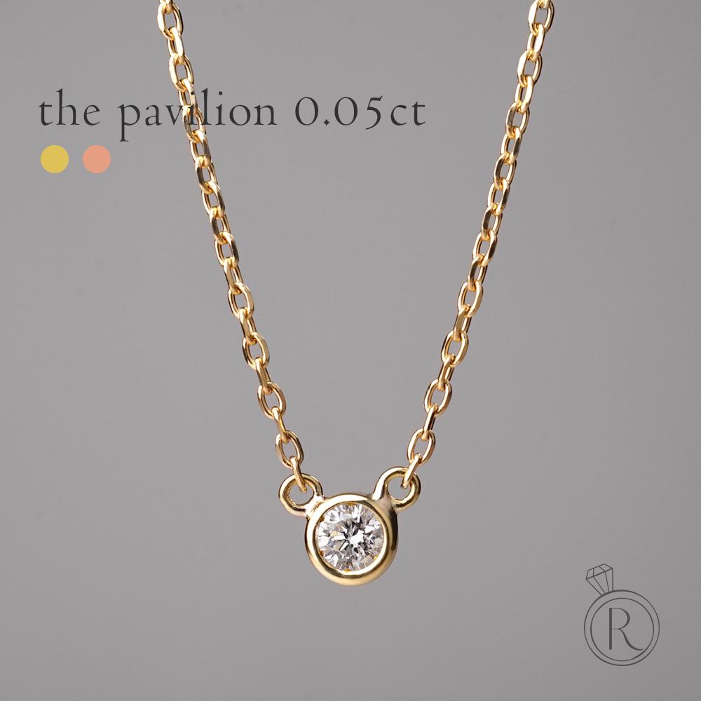 K18 ダイヤモンド ネックレス 0.05ct The pavilion レイヤードに◎ 小粒ネックのレイヤー使いが、ワンランク上の装いに。 送料無料 レディース 首飾り necklace 18k 18金 一粒ダイヤ ダイアモンド ペンダント ラパポート 代引不可