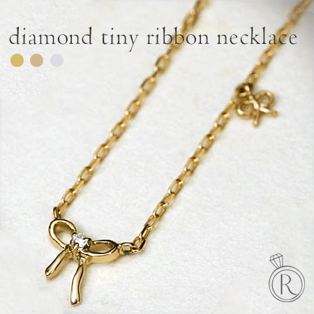 K18 ダイヤモンド タイニーリボン ネックレス 恋に効く!?可愛いリボンがふたつも付いた、ラッキーアイテムです 送料無料 レディース 首飾り necklace DIAMOND 18k 18金 ダイアモンド ペンダント ラパポート 代引不可