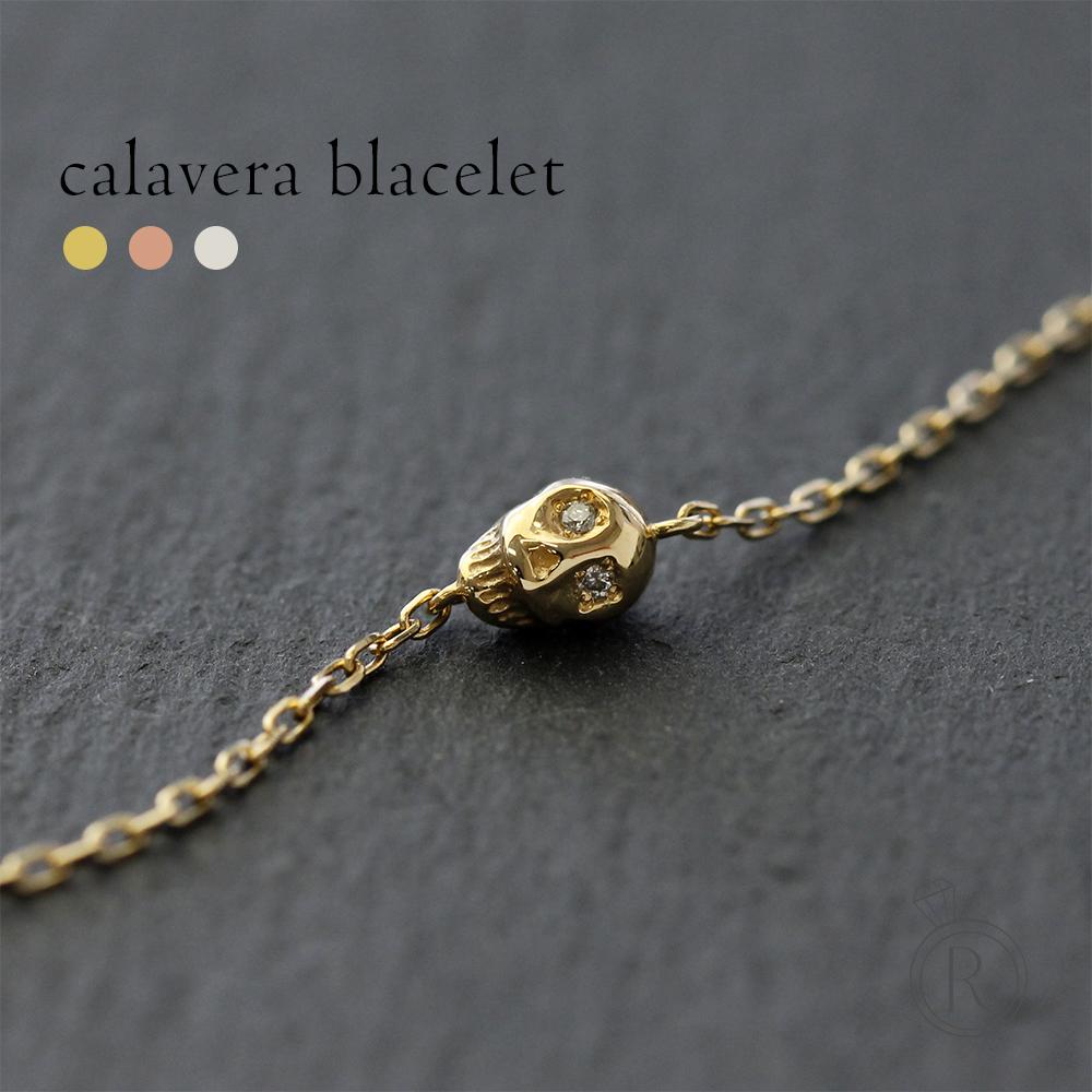 K18 ダイヤモンド ブレスレット カラベラ 甘くないスカルでアクセント。 送料無料 レディース ダイヤ スカル ダイアモンド ブレスレット bracelet ゴールド 18k 18金 ラパポート