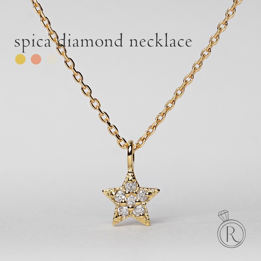 K18 スピカ ダイヤモンド ネックレス 控えめな印象の星なので、お仕事へも普段使いにもぴったり 送料無料 レディース 首飾り necklace DIAMOND 18k 18金 スター 星 ダイアモンド ペンダント ラパポート