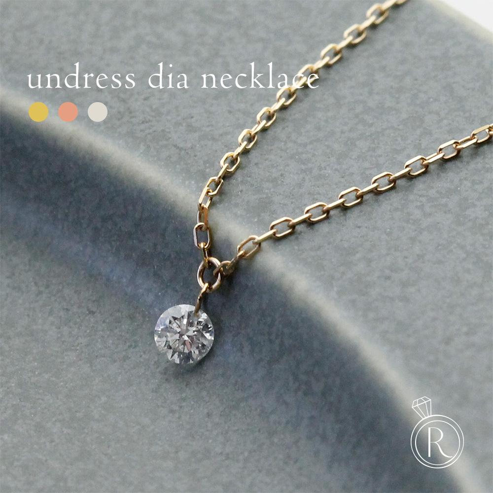 K18 ダイヤモンド ネックレス 0.1ct アンドレス 自然体でいられる裸のダイヤモンド 18k 18金 一粒ダイヤ ネックレス 0.2ctも可能 レーザーホール レディース 首飾り necklace DIAMOND ダイアモンド ペンダント ラパポート 送料無料